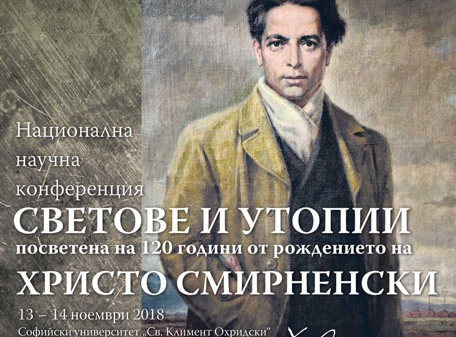 С Национална научна конференция се отбеляза 120-годишнината от рождението на Христо Смирненски