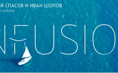 """InFusion"" – музикалното сливане на Теодосий Спасов и Иван Шопов"