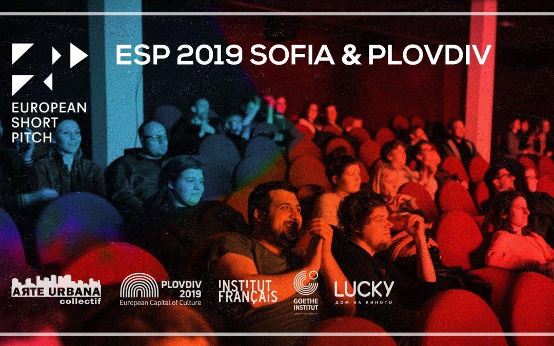 EUROPEAN SHORT PITCH, София / 07 – 13.01.2019