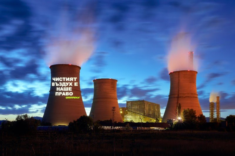 """Мащабна прожекция на сградата на МС против изгарянето на отпадъци в ТЕЦ """"Бобов дол"""""""