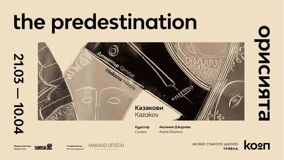 """Непоказвани творби на Димитър и Никола Казакови – галерия """"КО-ОП"""""""