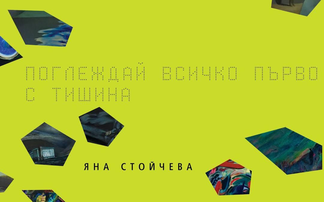 """""""Поглеждай всичко първо с тишина"""" – изложба / 3-18 Май, София"""