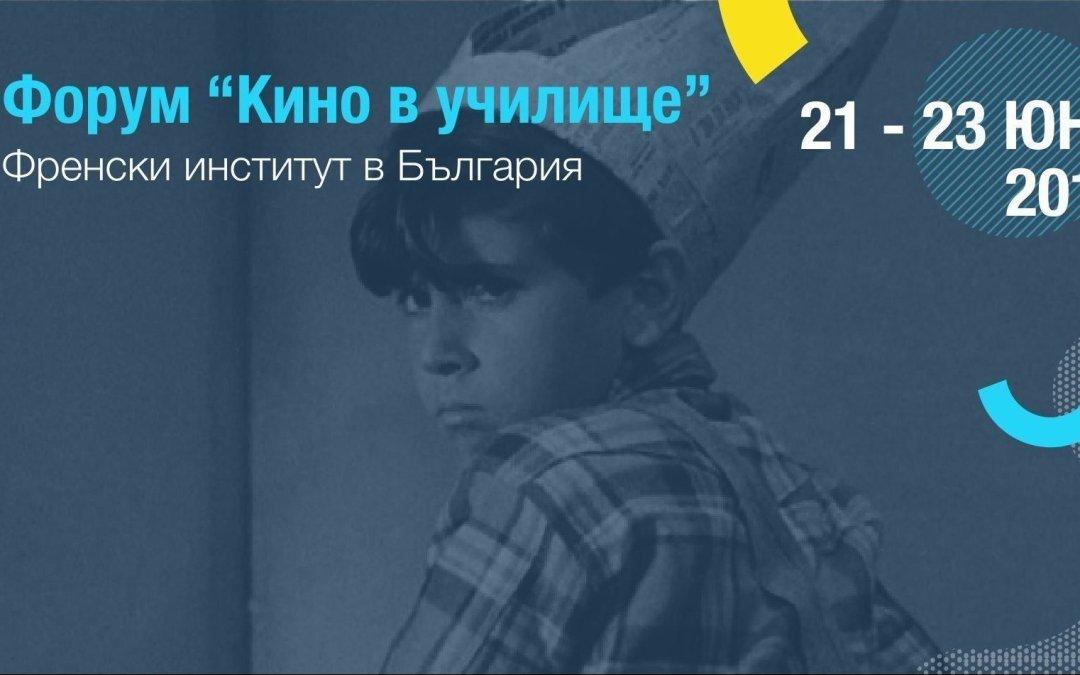 Шести фестивал за младо европейско кино – София / 21-ви – 23-ти юни