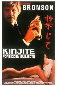 Kinjite_forbidden_subjects