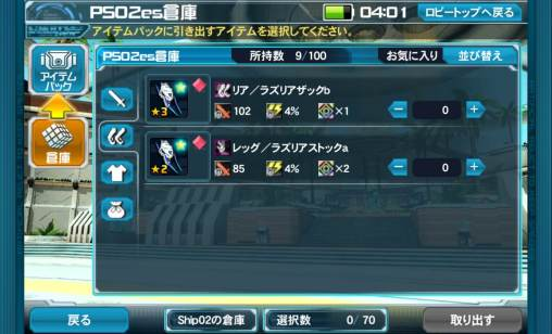 PSO2es Storage(1)