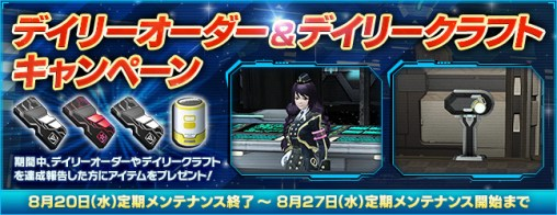 Daily Order & Daily Craft Campaign