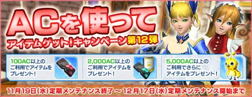 Spend AC, Get Items Campaign 12