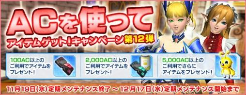 Spend AC, Get Items Campaign 12
