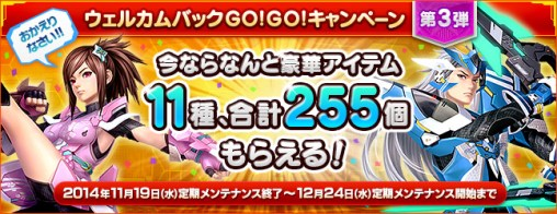 Welcome Back GO! GO! Campaign 3