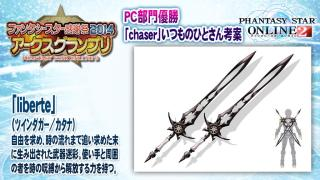 LiberteTwin Dagger and Katana