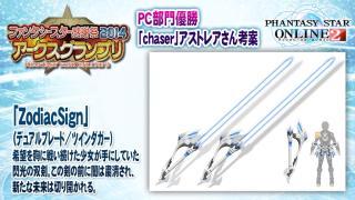 ZodiacSignDual Blades and Twin Dagger