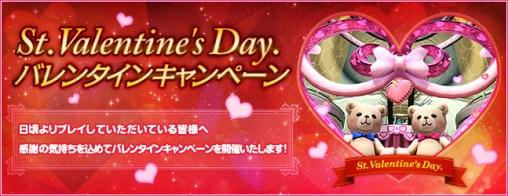 Valentine Campaign 2015