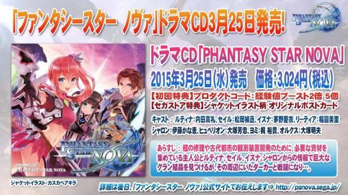 Nova Drama CD