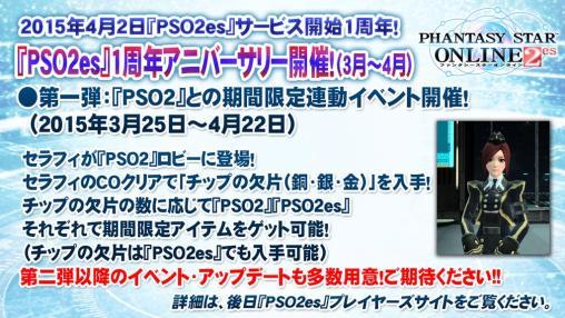 PSO2es Chips