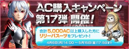 Buy AC 17