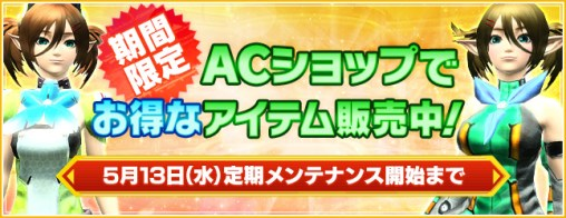 Limited Items AC