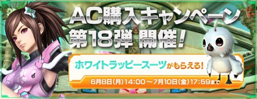 Buy AC Campaign 18