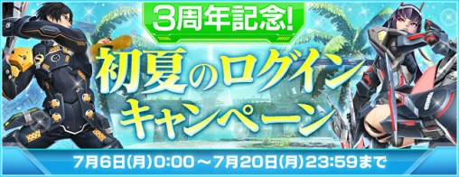 Early Summer Login Campaign