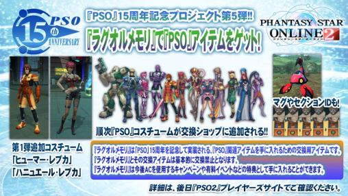 PSO1 Outfits