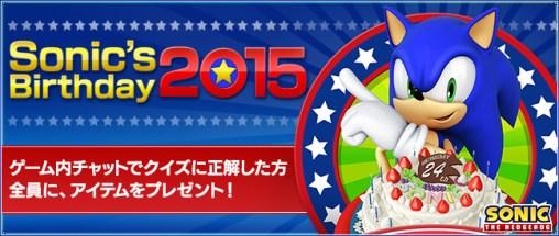 Sonic Birthday 2015