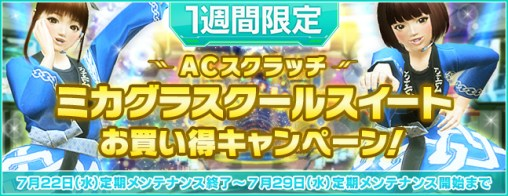 Mikagura AC Scratch Memories