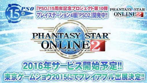 PSO2 PlayStation 4 Reveal
