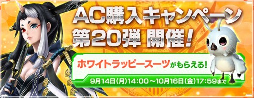 Buy AC Campaign 20