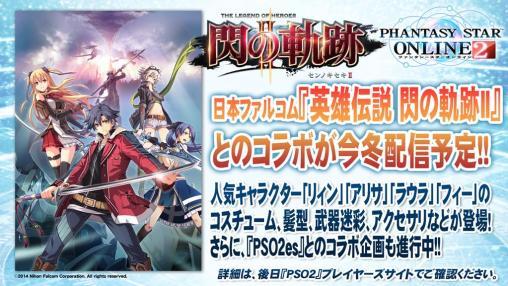 Legend of Heroes Sen No Kiseki