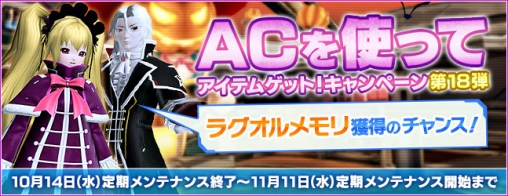 Spend AC, Get Items Campaign 18