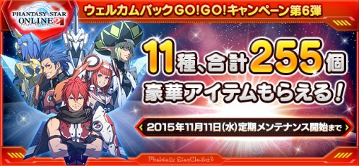 Welcome Back GO! GO! Campaign 6