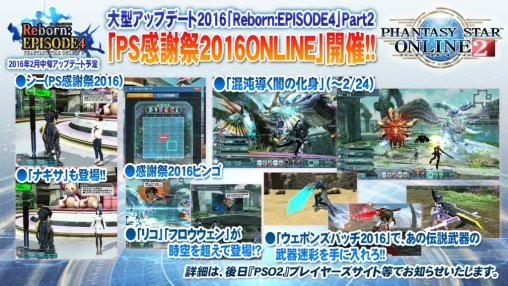 PS Festa 2016 Online