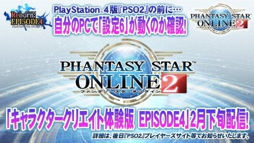 PSO2 Char Creator Demo