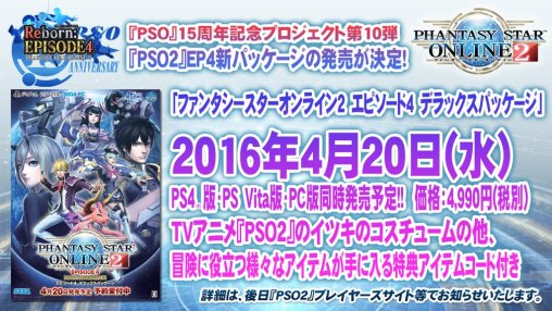 PSO2 Package Version