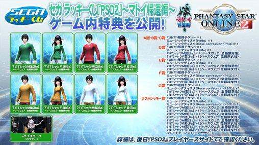 Sega Lucku Kuji 711