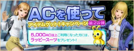 Spend AC Campaign 24