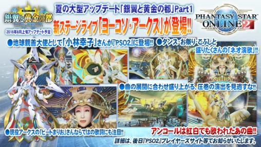 Welcome Arks Event