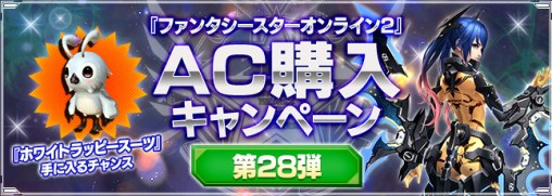 Buy AC Campaign 28