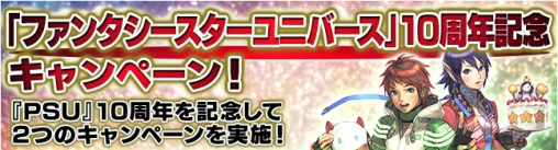 Phantasy Star Universe10th Anniversary Campaign