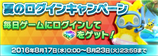Login campaign of summer