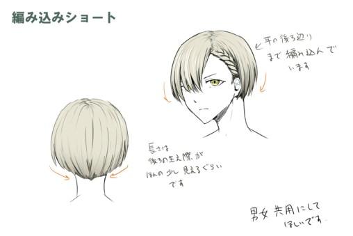 Braided Short (by YUSA)