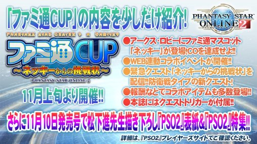 famitsu-cup-details