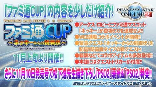 famitsu-cup-details