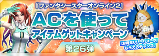 Items get by using the AC! Campaign 26th edition