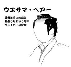 Artist: イオニックUesama Hair