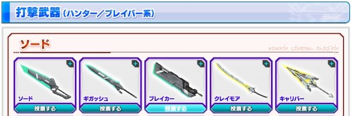 weapon-voting-a