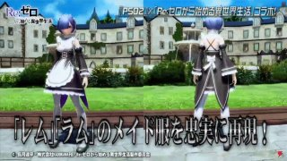 Rem Maid Outfit PSO2
