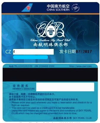 china southern skypearl skyteam status match