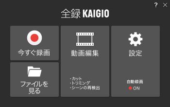 全録KAIGIO