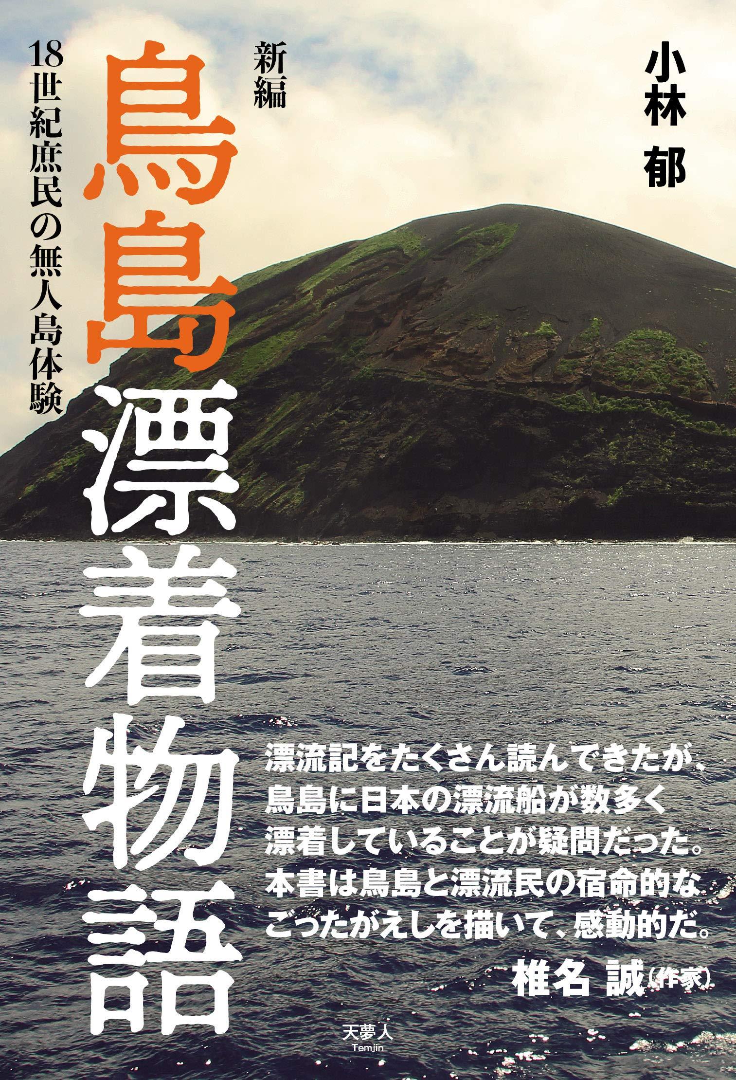 鳥島漂着物語