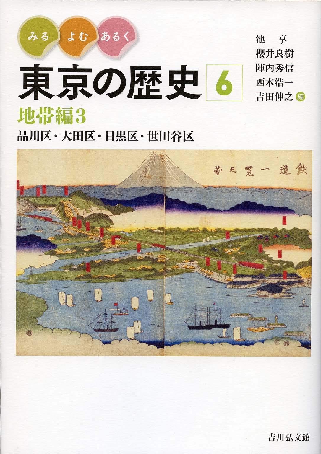 みる・よむ・あるく東京の歴史6